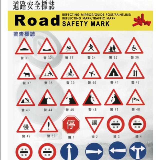 交通锥.道路安全标志