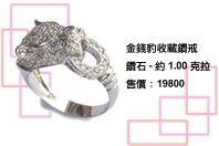 金錢豹收藏級鑽戒 產品圖展示