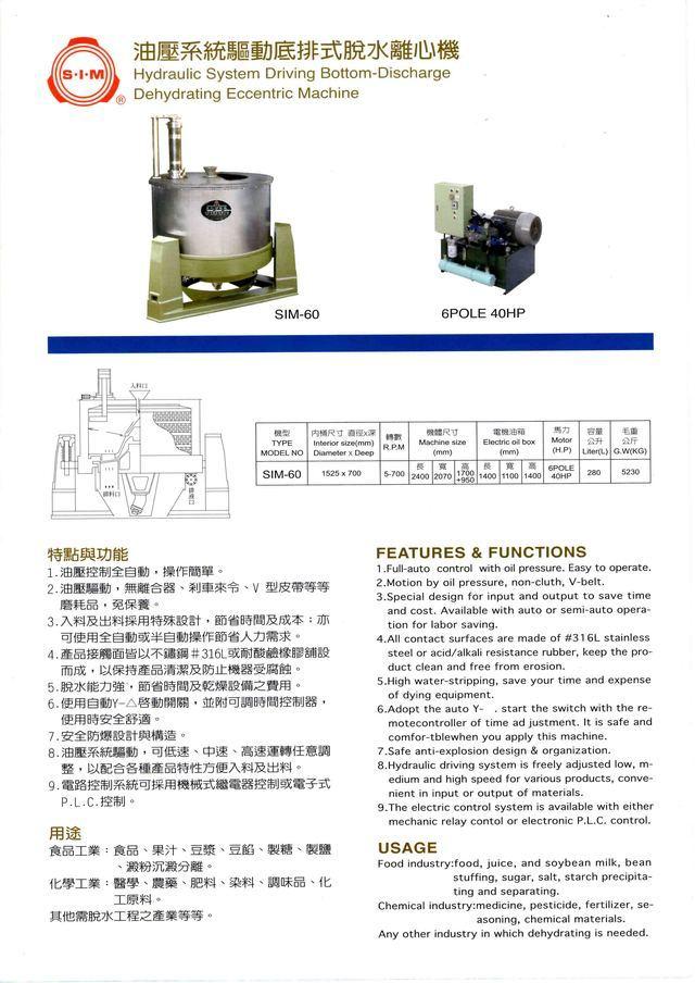 產品目錄-2