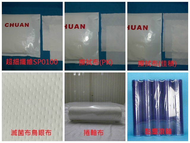 超細纖維SP0100、擦拭布、滅菌布、捲軸布、黏塵滾輪