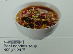中式餐點物料冷凍半成品系列 產品圖展示