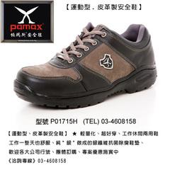 【PAMAX帕瑪斯運動安全鞋】輕量運動安全鞋系列【安全鞋也可以休閒、舒適】 產品圖展示
