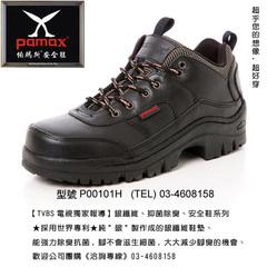 【PAMAX帕瑪斯安全鞋】 P00101H 世界專利銀纖維安全鞋系列【抑菌除臭】【安全舒適】 產品圖展示