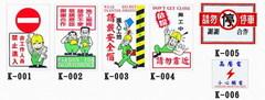 工地標語貼紙 產品圖展示