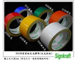 車身安全反光貼紙(膠帶)、交通警示反光貼紙 產品圖展示