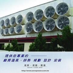 抽風機 廠房工程-雙層式安裝