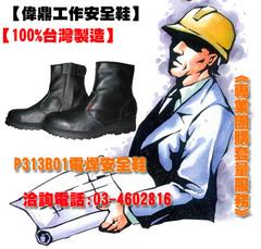 【偉鼎鞋業】:電焊安全鞋-鋼頭鞋-工作鞋-符合CNS6863Z2029標準-P313B01 產品圖展示