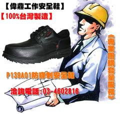 【偉鼎鞋業】防穿刺安全鞋-鋼頭鞋-工作鞋-符合CNS6863Z2029標準-P139A01 產品圖展示