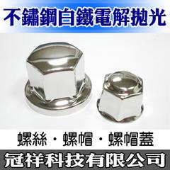 螺絲、螺帽蓋-不鏽鋼電解拋光加工、表面處理-(陽極處理)