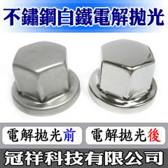 電子機械零件加工-電解拋光、金屬表面處理