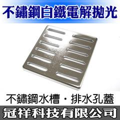 不鏽鋼水槽、排水孔蓋-不鏽鋼白鐵電解拋光