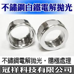 不鏽鋼白鐵電解拋光、螺絲洗白處理