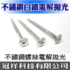 不鏽鋼螺絲釘電解拋光加工/不鏽鋼洗白/不鏽鋼洗淨