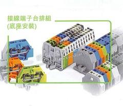 接線端子台排組(底座安裝)
