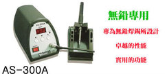 AS-300A高週波無鉛溫控烙鐵 產品圖展示