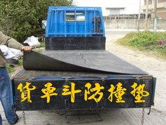 貨車車斗保護墊  機車行工作地墊  貨車底墊  橡膠緩衝墊  頂車機專用墊 產品圖展示