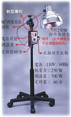 红外线灯 物理治疗设备