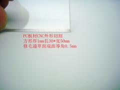 PC板CNC精密加工 photo