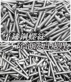 冠祥科技-不鏽鋼螺絲洗白、除油、鈍化