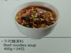 中式餐點物料冷凍半成品系列