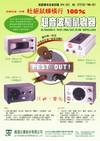 超音波驅鼠蟲蚊器-科技環保最新產品-無毒!不傷寵物
