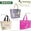 不織布環保廣告、購物提袋、酒袋`保溫袋