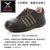 【PAMAX帕瑪斯安全鞋】P04201H  世界專利銀纖維安全鞋系列【輕量、休閒、舒適、好穿】