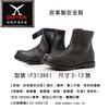 【PAMAX帕瑪斯安全鞋】P313B01電焊安全鞋系列【具耐熱、耐衝擊、耐壓扁、耐磨、耐電壓、防滑、