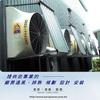 抽風機 循環扇-加裝導流版板