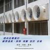 抽風機 工程廠房-七葉式風扇