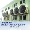 抽風機 對流通風-浪板牆面安裝