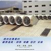 抽風機 屋頂安裝工程-負壓式排風機