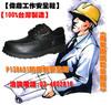 【偉鼎鞋業】防穿刺安全鞋-鋼頭鞋-工作鞋-符合CNS6863Z2029標準-P139A01