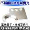 電子、電機機械零配件-不鏽鋼白鐵電解拋光