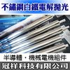 不鏽鋼電解拋光(半導體、機械電機零組件..)