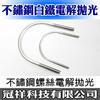 不銹鋼白鐵零件電解拋光加工(不鏽鋼工具、不鏽鋼杯、不鏽鋼管)