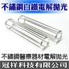 不鏽鋼醫療保健器材電解拋光(陽極處理)/不鏽鋼洗淨