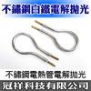 不鏽鋼電熱管、電熱片-電解拋光加工(陽極處理)