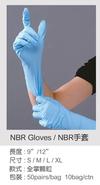 NBR 手套