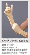 LATEX 手套