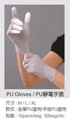 PU 手套