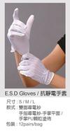 E.S.D 手套 (抗靜電手套)