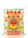 聖光牌純米米粉