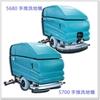 手推式洗地機<br>T-5700 / T-5680
