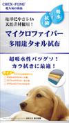 日本高密度寵物擦拭布