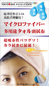 日本高密度頭髮專用毛巾拭布