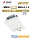三菱浴室暖風機(代理多種品牌浴室暖風機)
