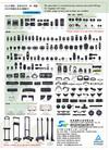 拉桿、角輪、插扣類、鉤類、扣具系列、樓梯扣、合扣、日形環、繩扣、砲釘、套片、G眼、肩片、腳座、腳墊、