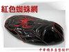 客製化純手工打造.高貴,高密度立體車工--桃園中華 客製化 機車座墊