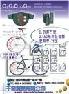 利用視覺原理能在腳踏車輪框上顯示英文句子